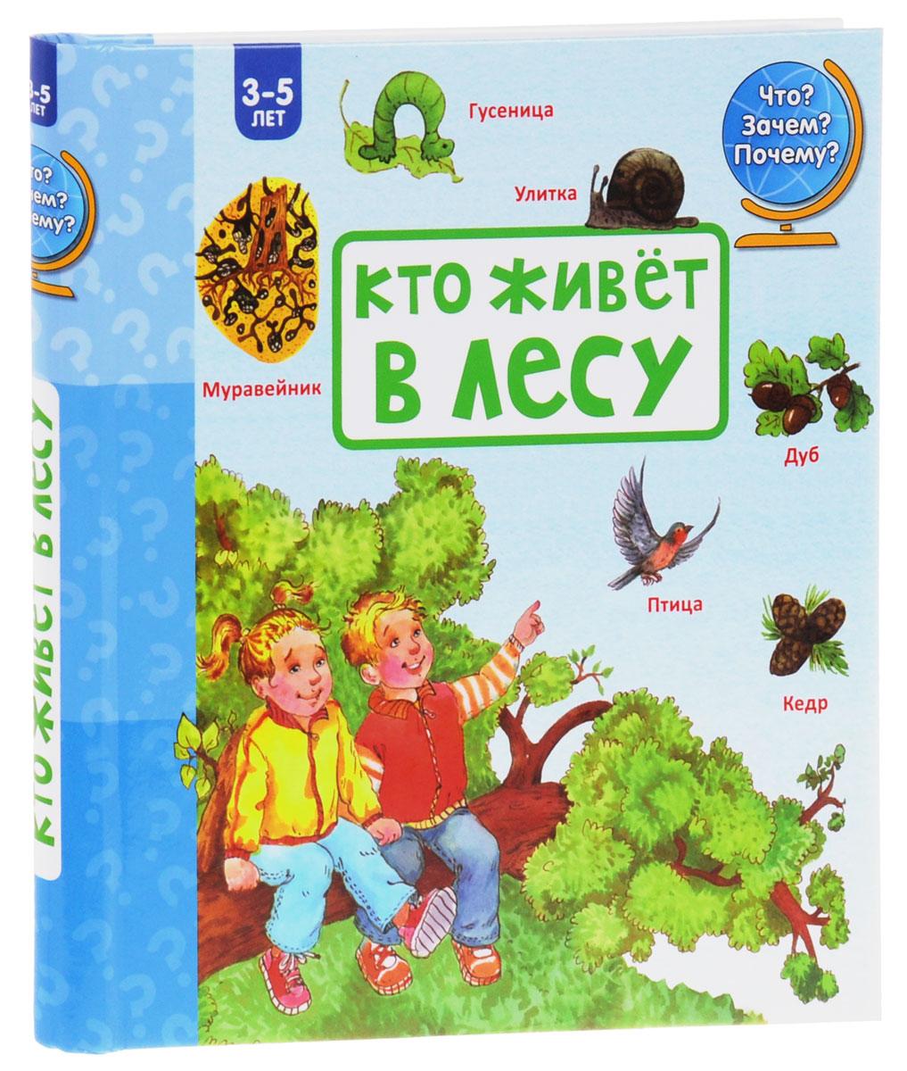Полина Лебедева Кто живет в лесу