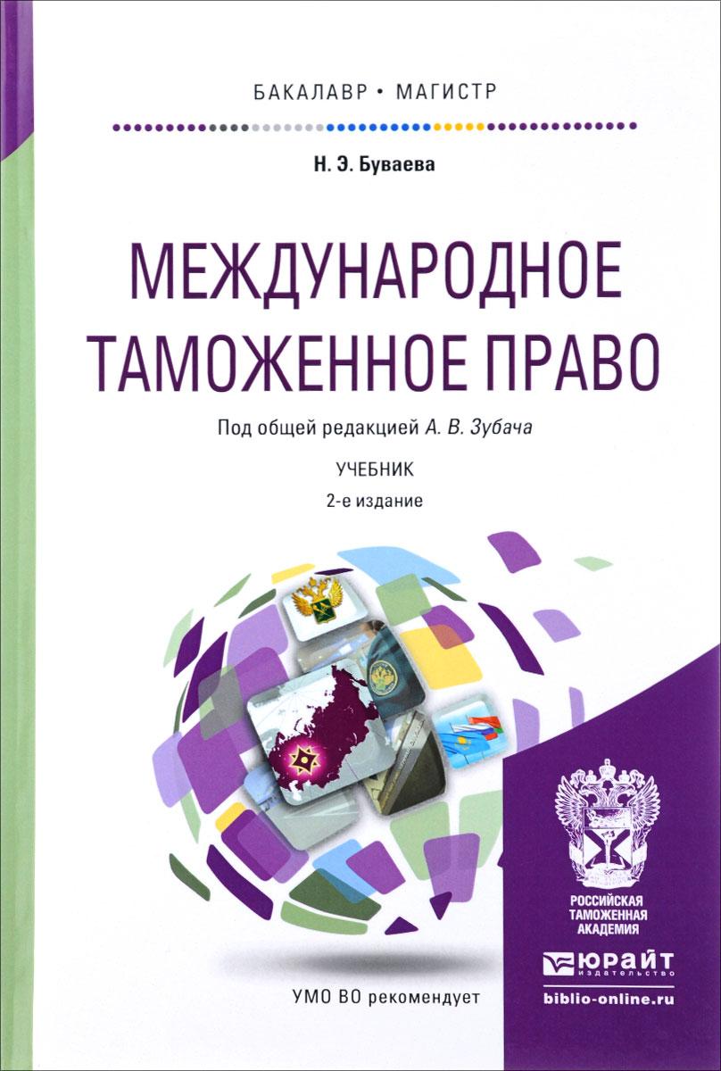 Международное таможенное право. Учебник