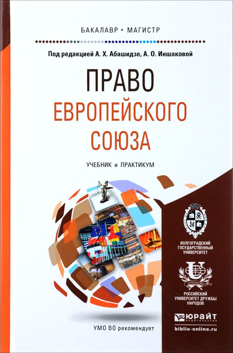 Право Европейского Союза. Учебник и практикум