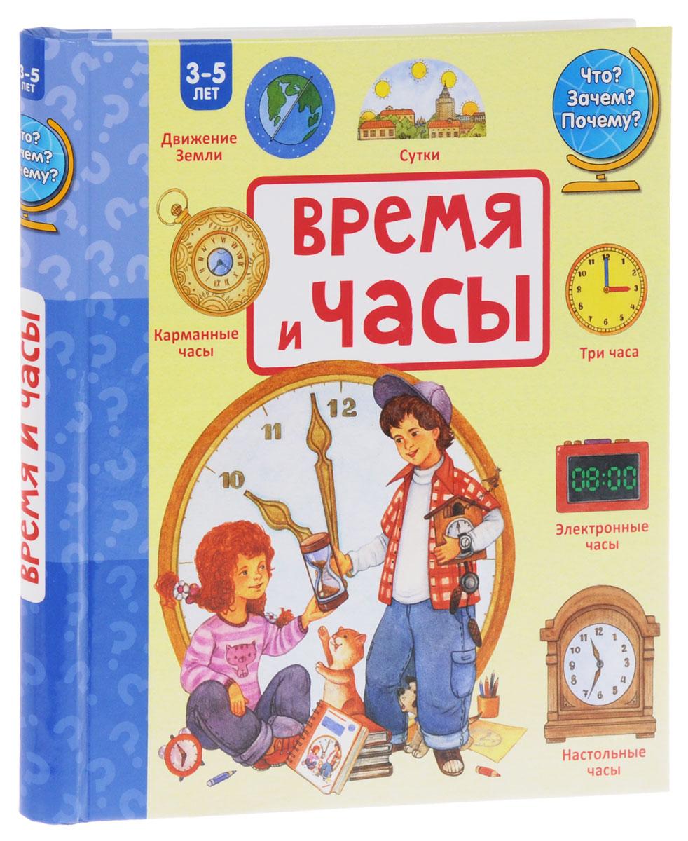 Время и часы12296407Увлекательная мини-энциклопедия для детей от 3 до 5 лет. Читай, Открывай окошки, Отыщи всё то, о чём написано в этой книге. Ваш ребёнок хочет узнать, что такое время? И как определять время по часам? И почему у часов две стрелки... или всё-таки три? А у некоторых часов вообще нет никаких стрелок... Отчего так? И кто же придумал часы... и когда это случилось? Всё самое интересное про часы и время расскажет вашему малышу наша увлекательная мини-энциклопедия с окошками!