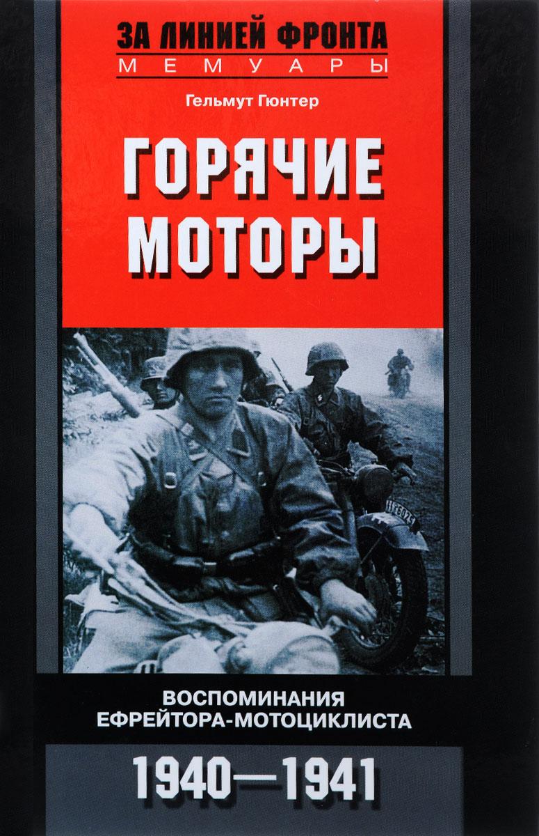 Горячие моторы. Воспоминания ефрейтора-мотоциклиста. 1940-1941