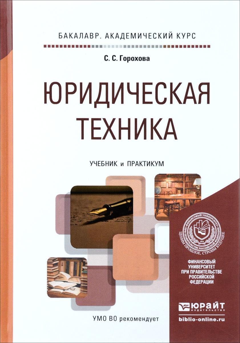 Юридическая техника. Учебник и практикум