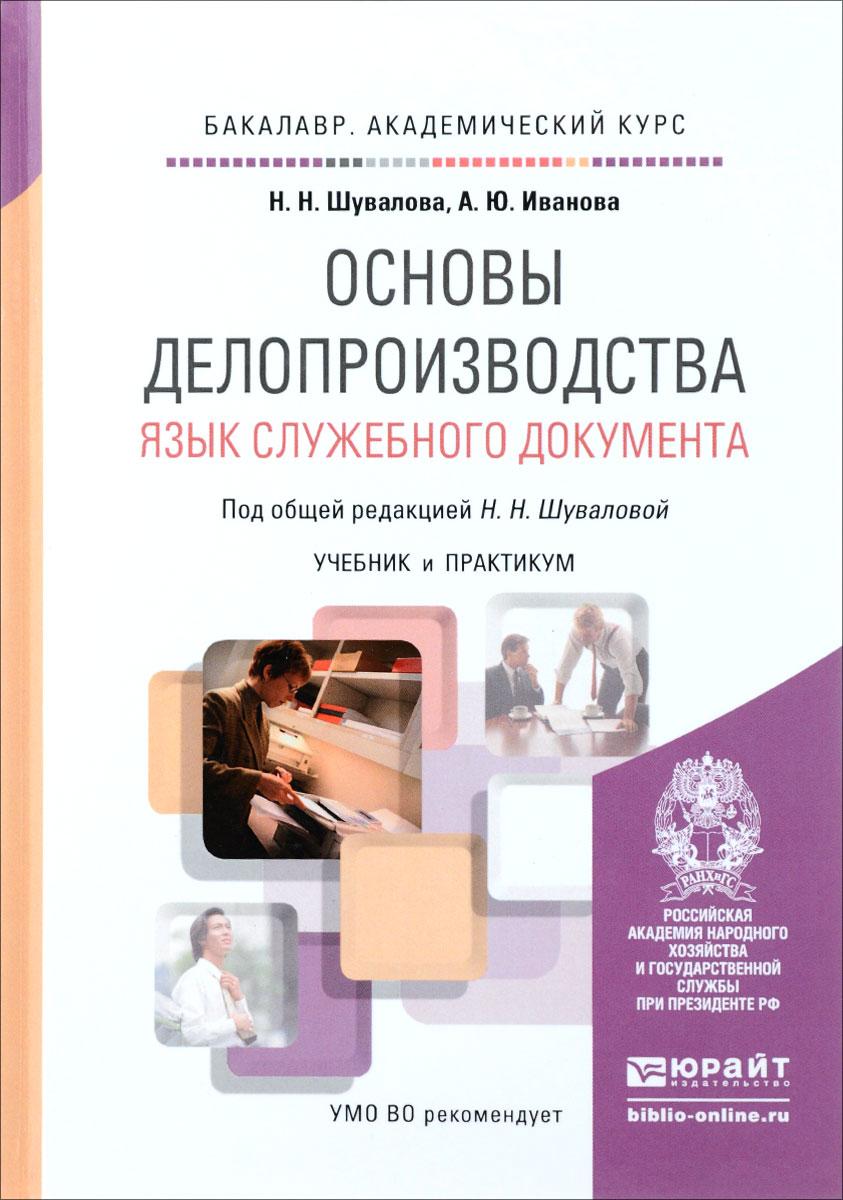 Основы делопроизводства. Язык служебного документа. Учебник и практикум