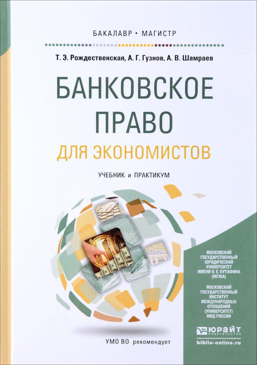 Банковское право для экономистов. Учебник и практикум