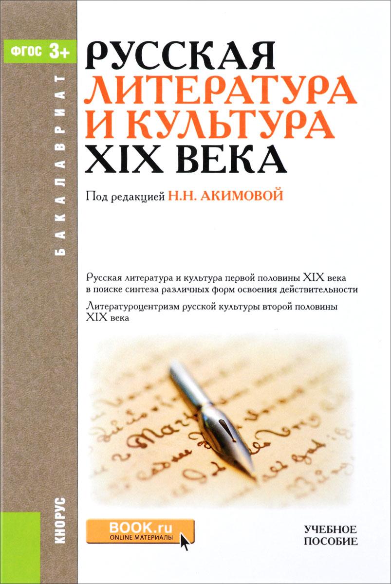 Русская литература и культура XIX века. Учебное пособие
