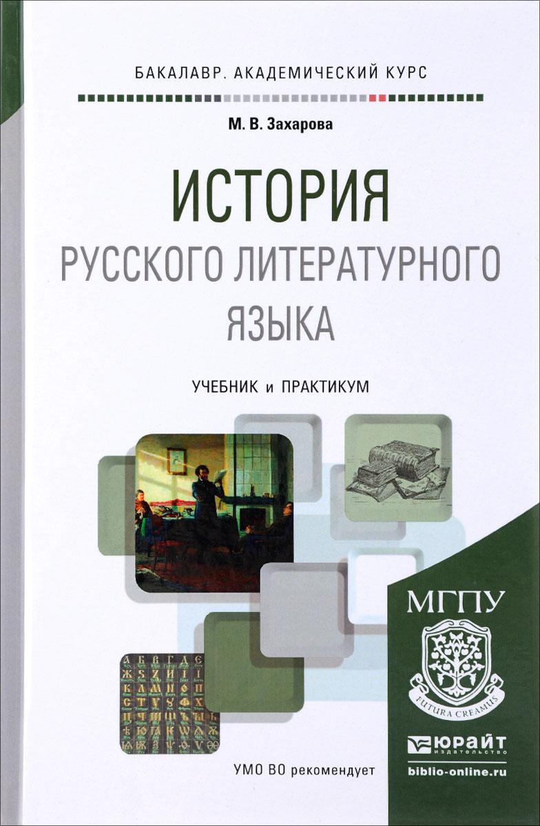 История русского литературного языка. Учебник и практикум