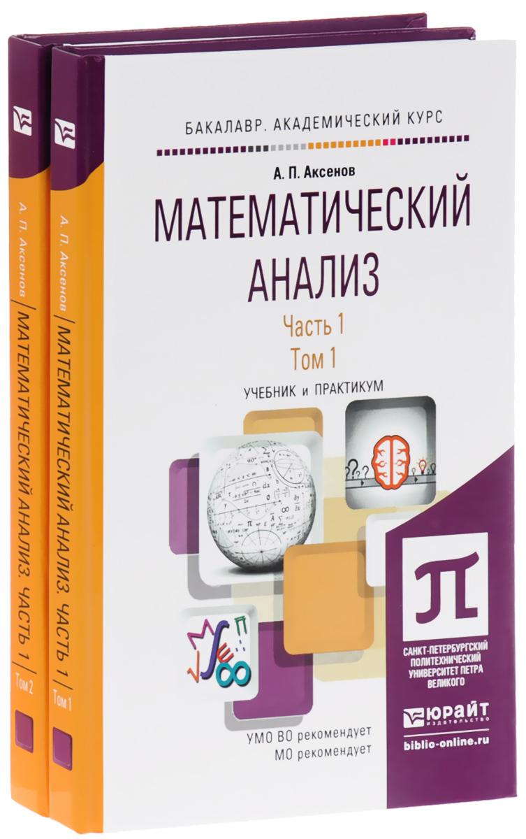 Математический анализ. В 2 частях. Часть 1. В 2 томах. Том 1-2. Учебник и практикум (комплект из 2 книг)