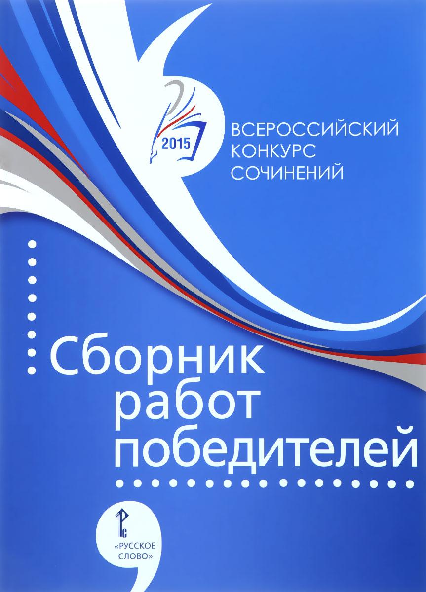 Сборник работ победителей Всероссийского конкурса сочинений. 2015 год