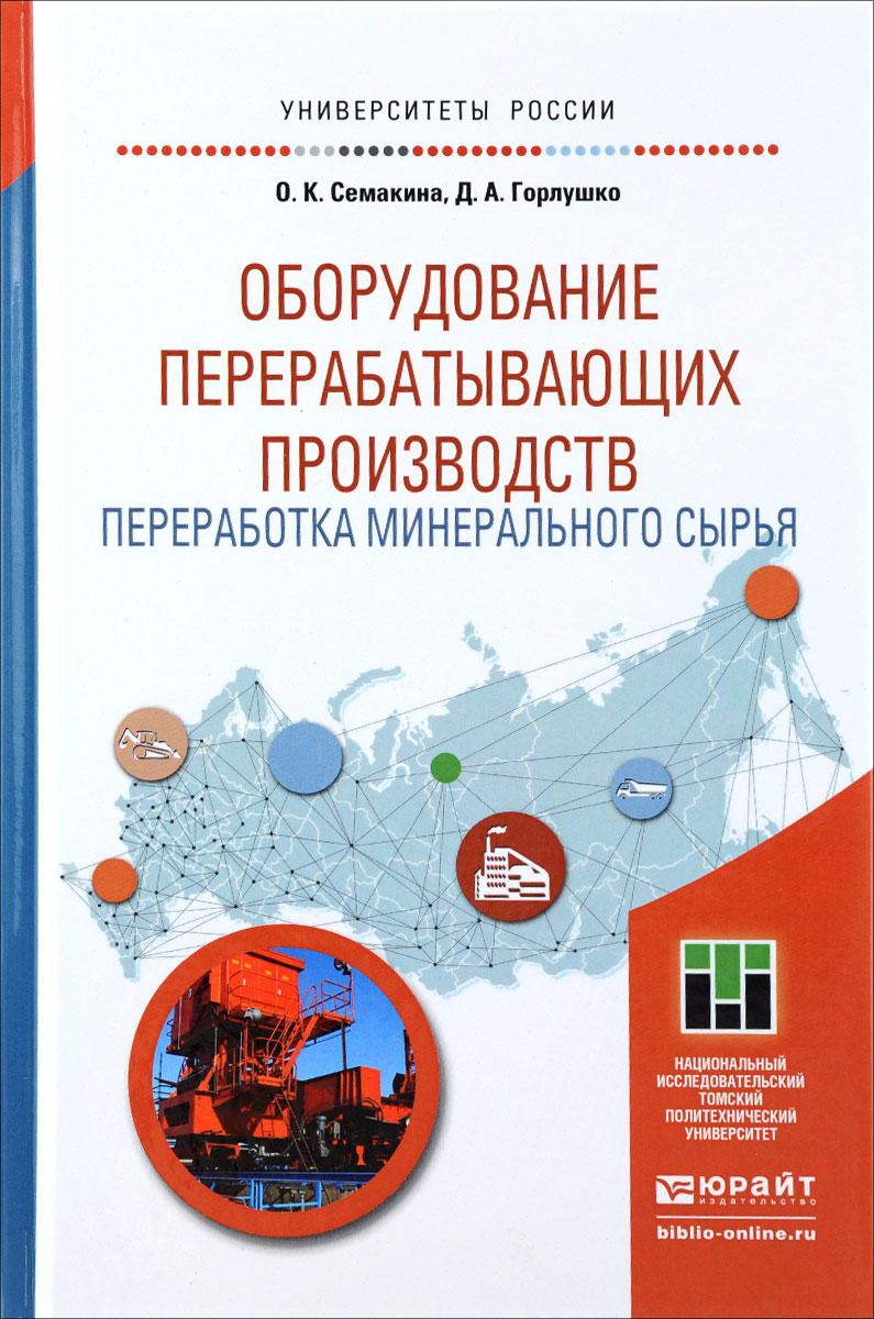 Оборудование перерабатывающих производств. Переработка минерального сырья. Учебное пособие