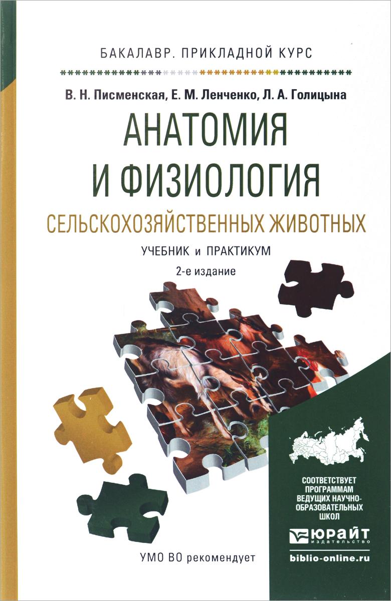 Анатомия и физиология сельскохозяйственных животных. Учебник и практикум