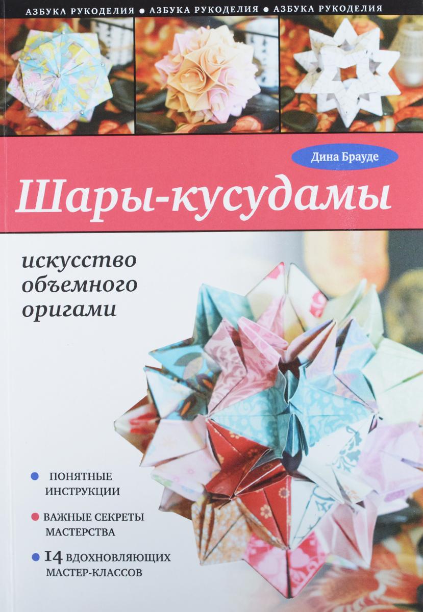 Шары-кусудамы. Искусство объемного оригами