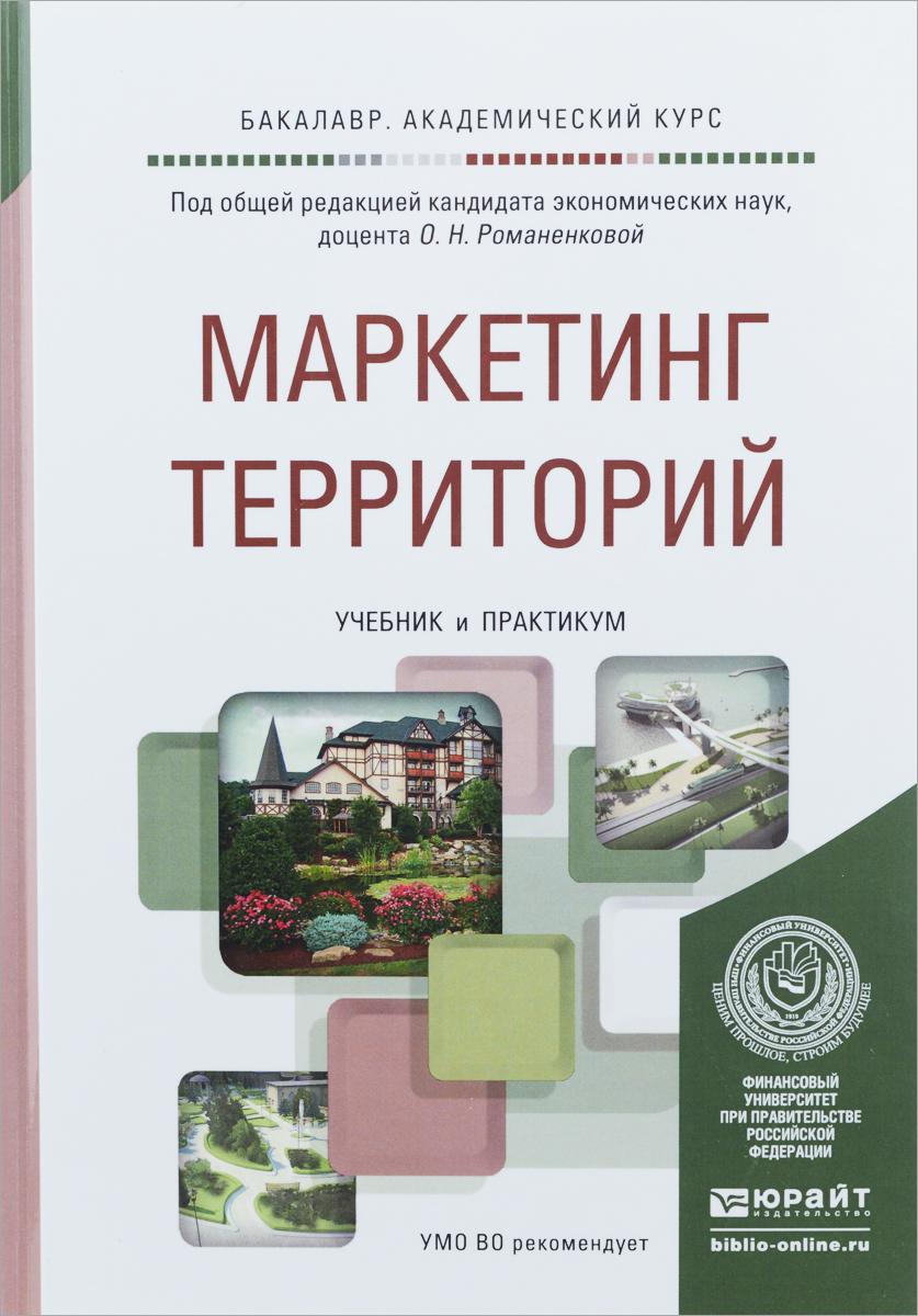 Маркетинг территорий. Учебник и практикум