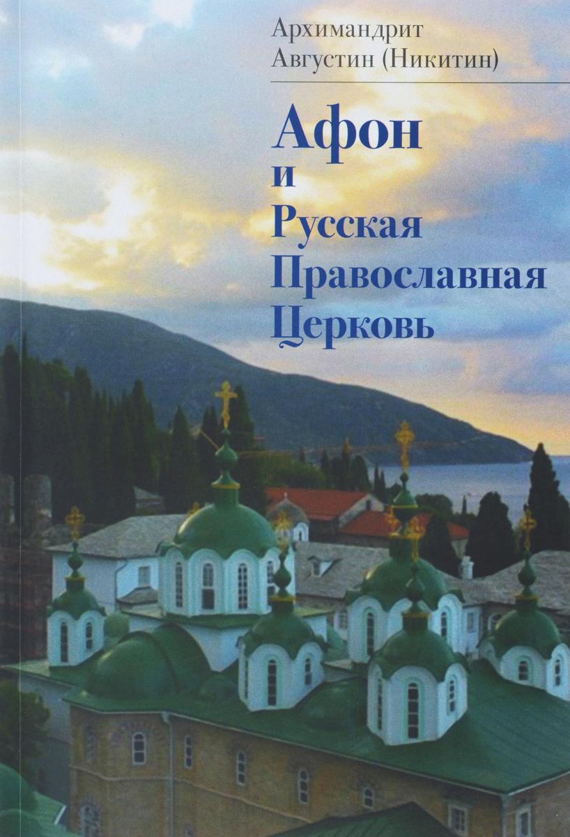 Афон и Русская Православная Церковь