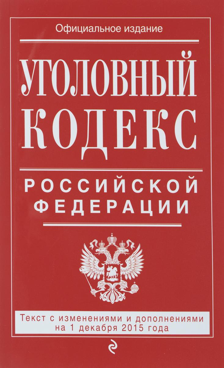 Уголовный кодекс Российской Федерации ( 978-5-699-85678-7 )