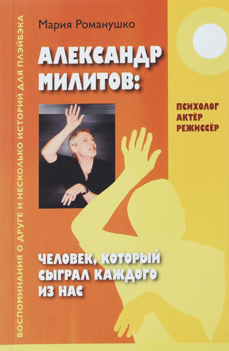 Александр Милитов. Человек, который сыграл каждого из нас. Психолог, актер, режиссер. Воспоминания о друге и несколько историй для плэйбэка