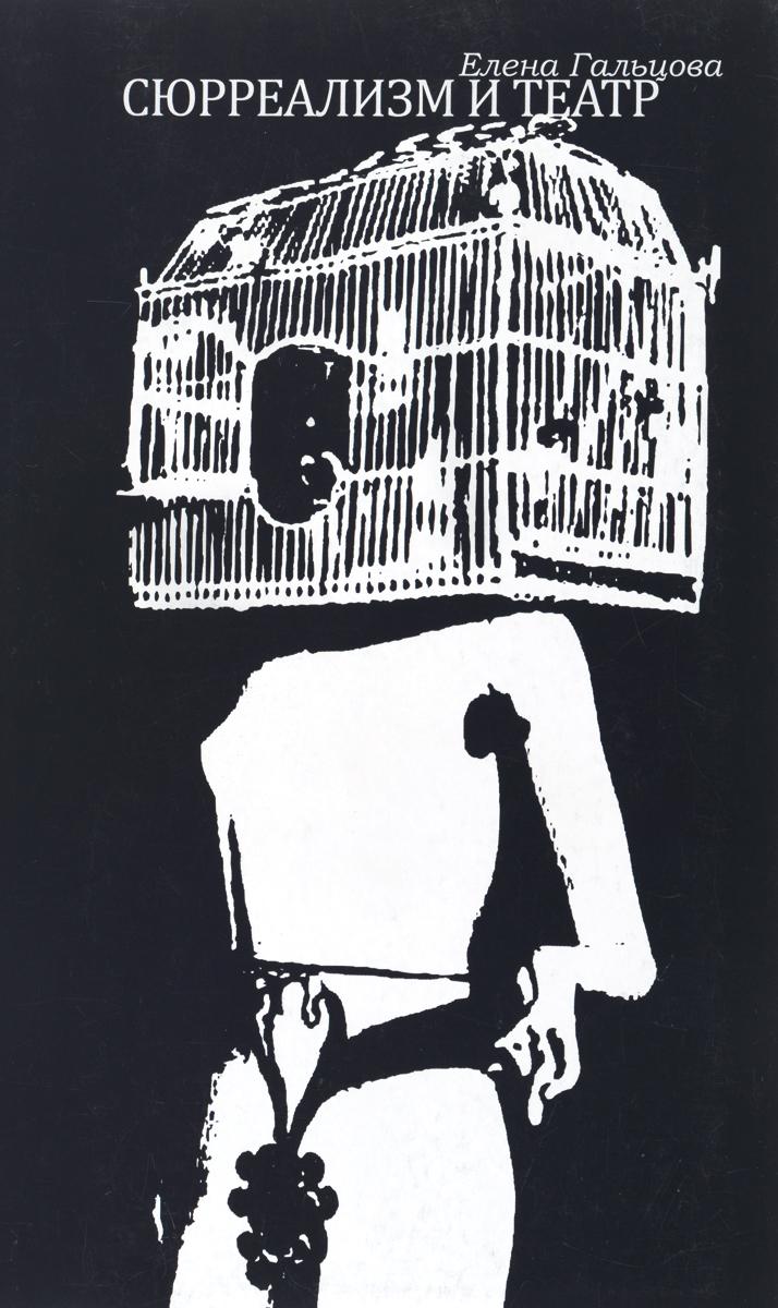 Сюрреализм и театр. К вопросу о театральной эстетике французского сюрреализма