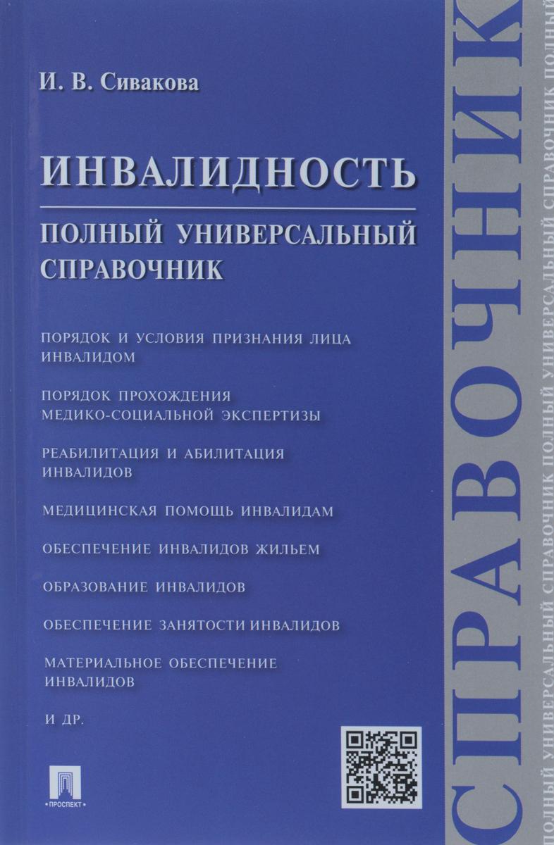 Инвалидность. Полный универсальный справочник ( 978-5-392-20332-1 )