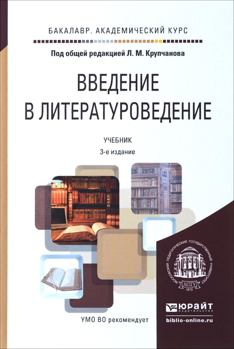 Введение в литературоведение. Учебник