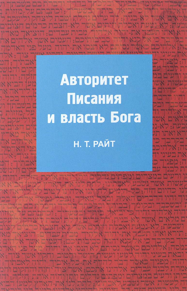 Авторитет Писания и власть Бога