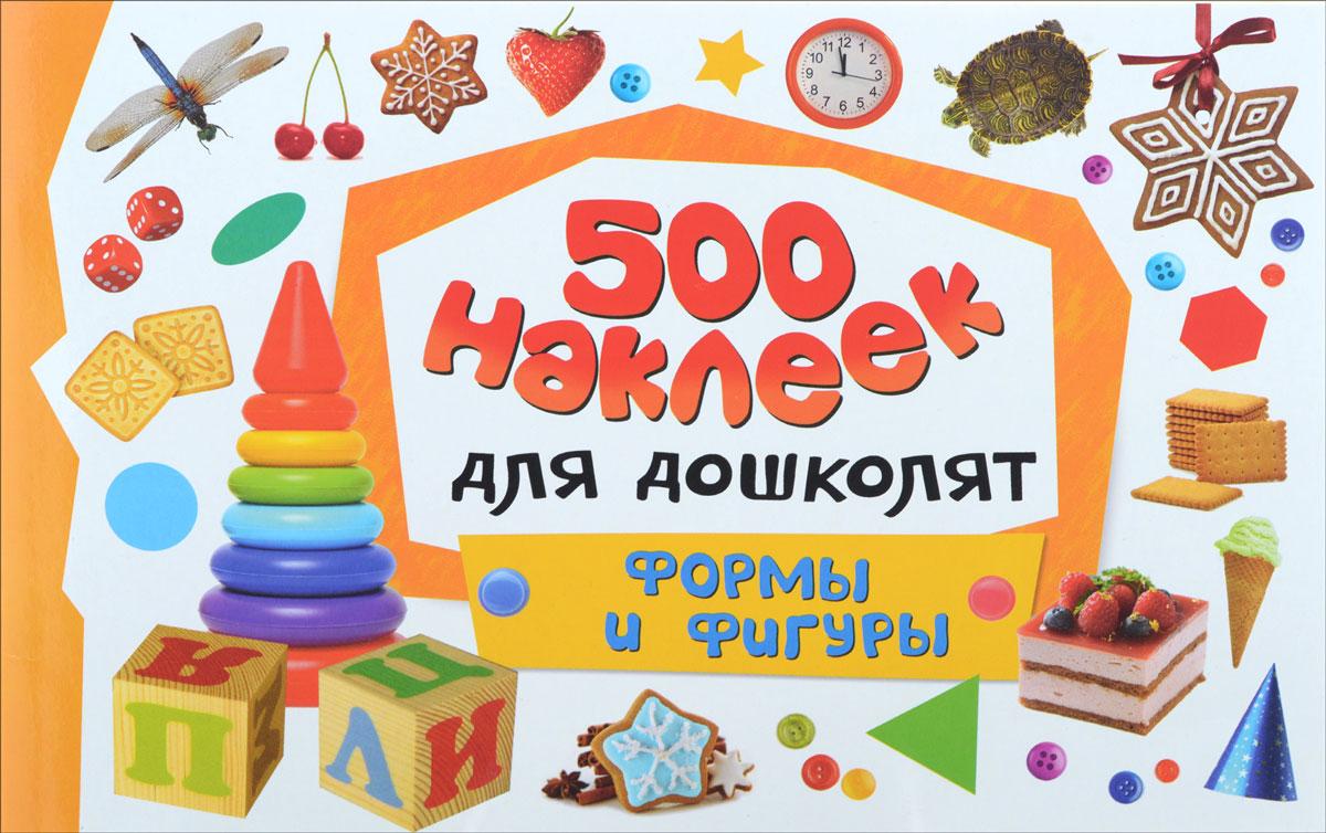 Формы и фигуры. 500 наклеек для дошколят