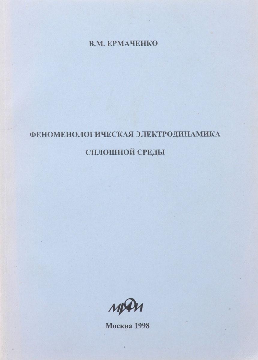 Феноменологическая электродинамика сплошной среды. Учебное пособие