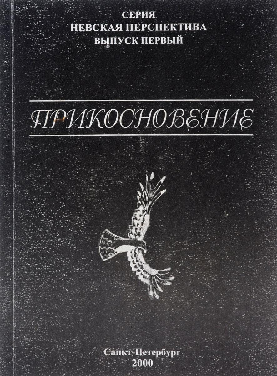 Zakazat.ru: Прикосновение.