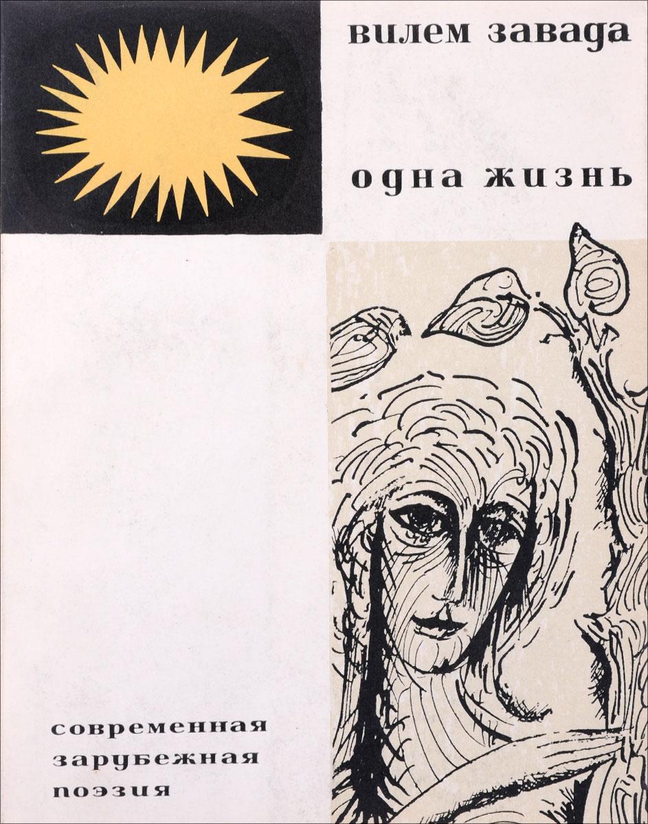 Одна жизнь12296407Книга стихов Завады на русском языке выходит впервые. До этого советский читатель знакомился с поэтом лишь по антологиям и отрывочным журнальным публикациям. Сам Вилем Завада неоднократно бывал в нашей стране, и его облик собранного, немногословного и доброго человека постоянно просвечивает сквозь строки его стихов. Советский читатель по достоинству оценит стихи автора - Народного поэта Чехословакии, пользующегося заслуженным уважением у себя на родине.