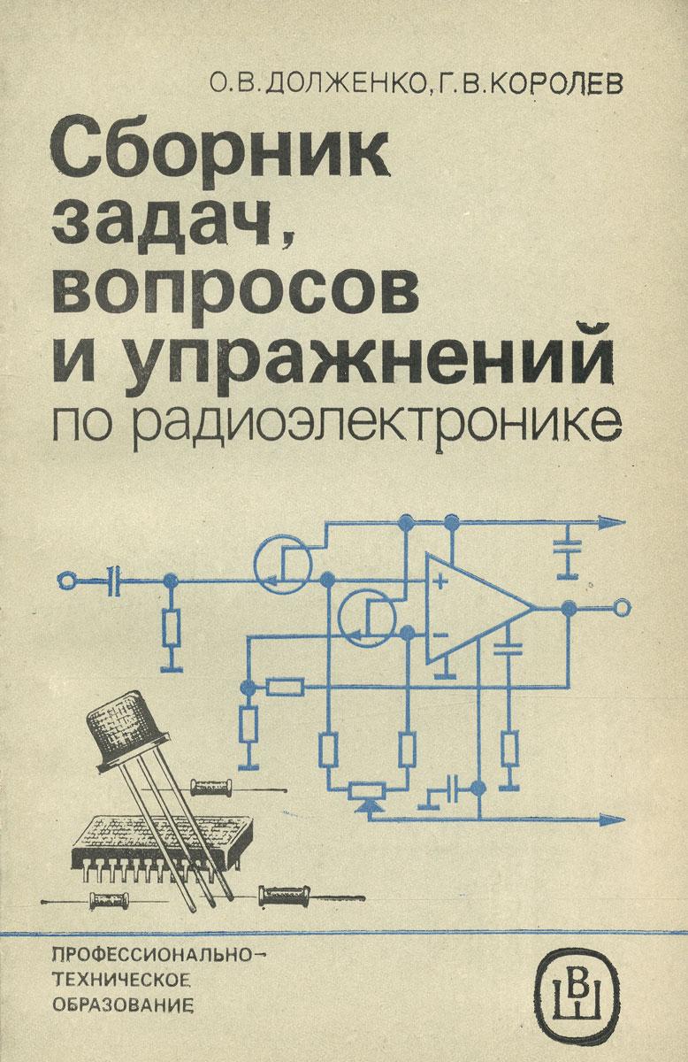 Сборник задач, вопросов и упражнений по радиоэлектронике12296407Приведены задачи, вопросы и упражнения по разделам: электронные и полупроводниковые приборы, усилители, выпрямители, стабилизаторы, радиотехнические схемы и вычислительная техника. Во втором издании (1-е-в 1980 г.) расширен материал по полупроводниковом приборам, транзисторным схемам добавлен раздел Операционные усилители. Включены вопросы и задачи, связанные с применением интегральных логических микросхем.