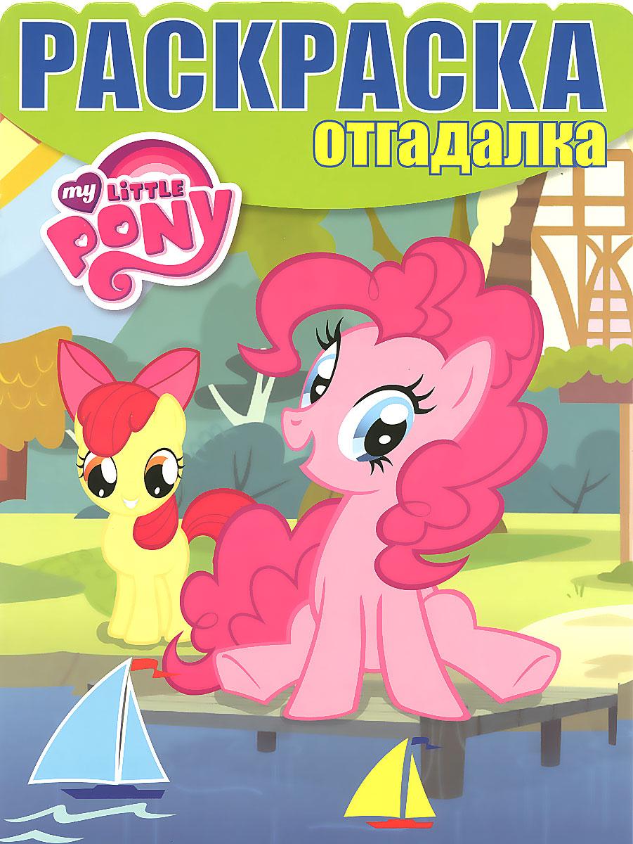 My Little Pony. Раскраска-отгадалка