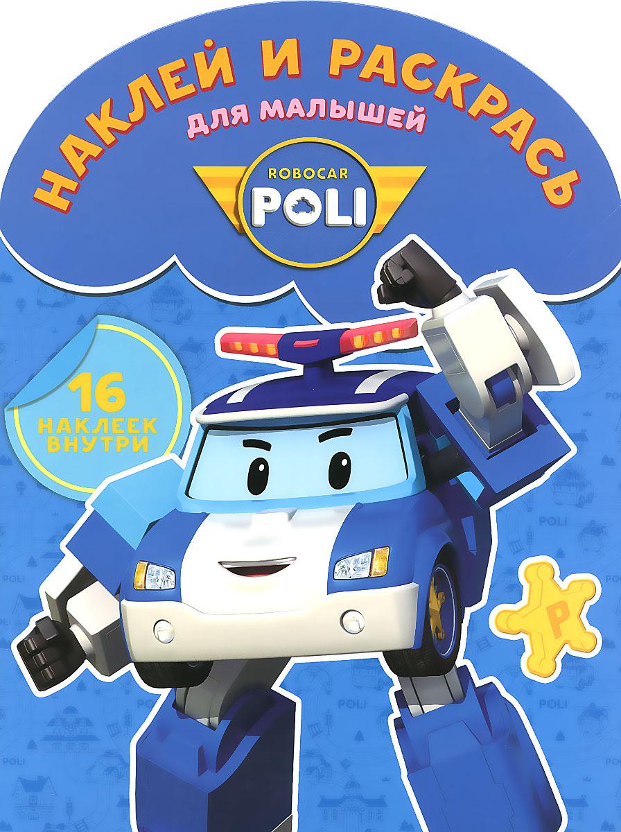 Robocar Poli. Наклей и раскрась для малышей