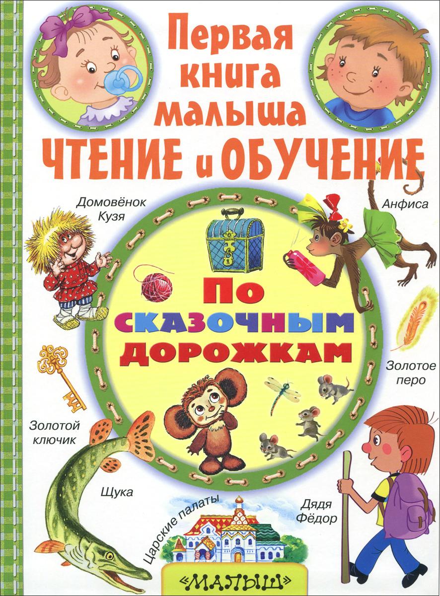 По сказочным дорожкам12296407Книга По сказочным дорожкам станет самой любимой книжкой малышей. Ведь в ней помимо знаменитых русских народных сказок (с иллюстрациями А.Савченко), есть ещё много-много картинок на волшебные сказочные темы, которые помогут всестороннему развитию малыша - сказочная азбука, сказочные домики и волшебные предметы. В конце каждой книжки из серии Первая книга малыша: чтение обучение есть странички для весёлых игр и закрепления материала. Сказочные темы очень хорошо развивают фантазию, логику, смекалку и сообразительность будущих первоклашек. Для детей дошкольного возраста. Рекомендовано для индивидуальных и групповых занятий дома и в детском саду.