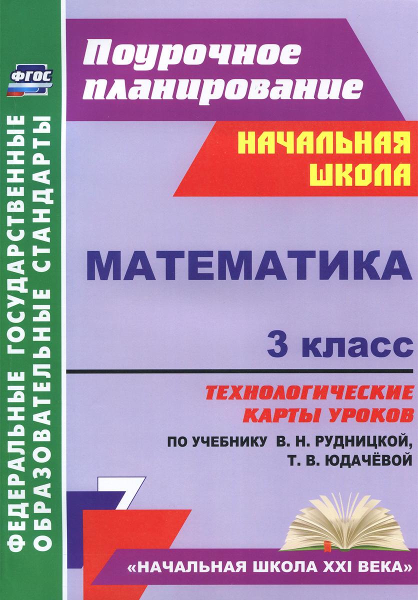 Математика. 3 класс. Технологические карты уроков по учебнику В. Н. Рудницкой, Т. В. Юдачевой