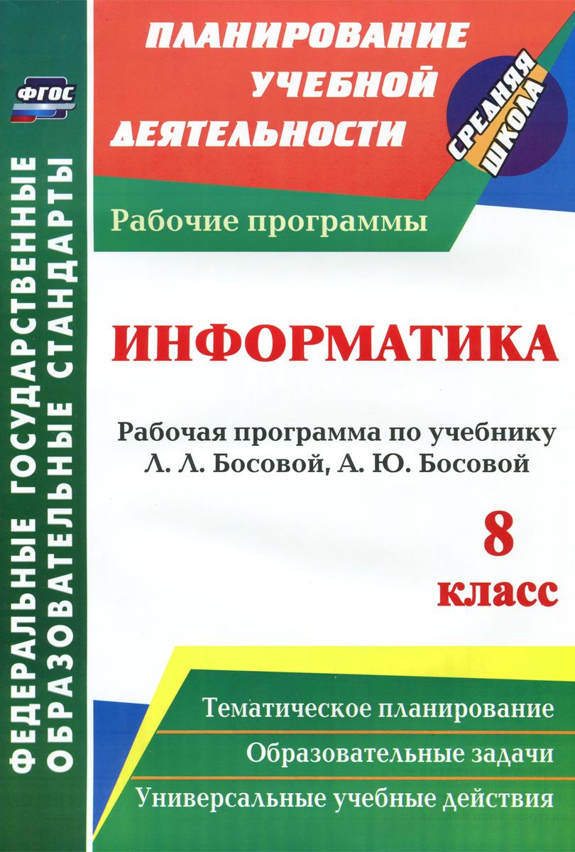 Информатика. 8 класс. Рабочая программа по учебнику Л. Л. Босовой, А. Ю. Босовой