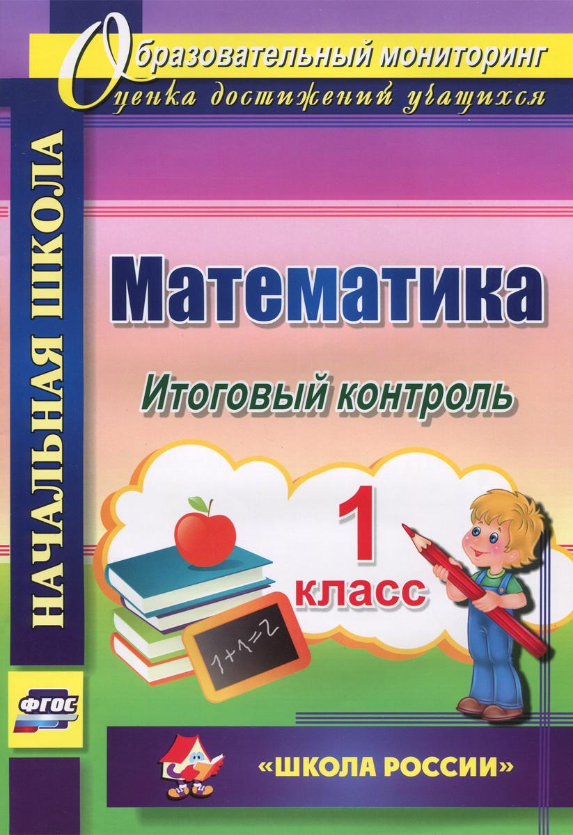 Математика. 1 класс. Итоговый контроль