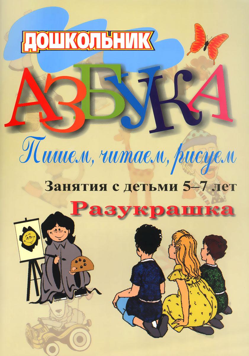 Азбука. Пишем, читаем, рисуем. Занятия с детьми 5-7 лет. Разукрашка