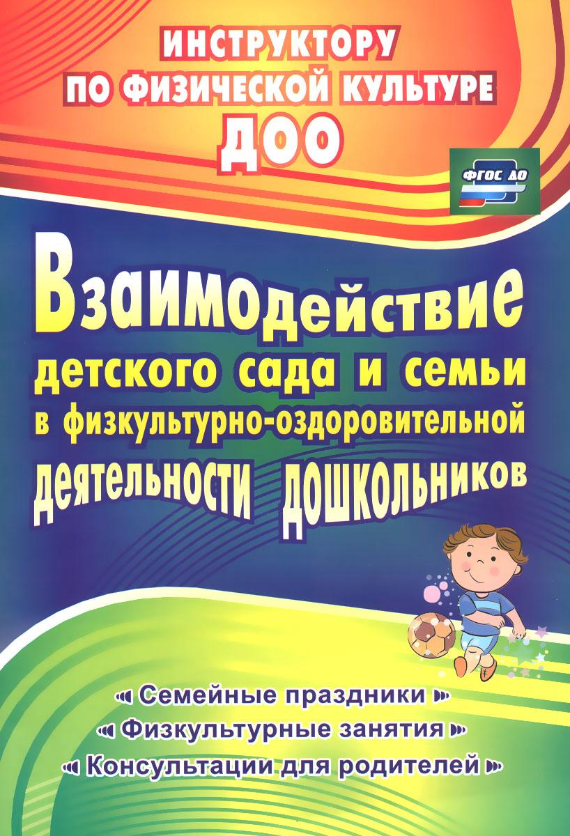 Взаимодействие детского сада с семьей в физкультурно-оздоровительной деятельности дошкольников. Семейные праздники, физкультурные занятия, консультации для родителей