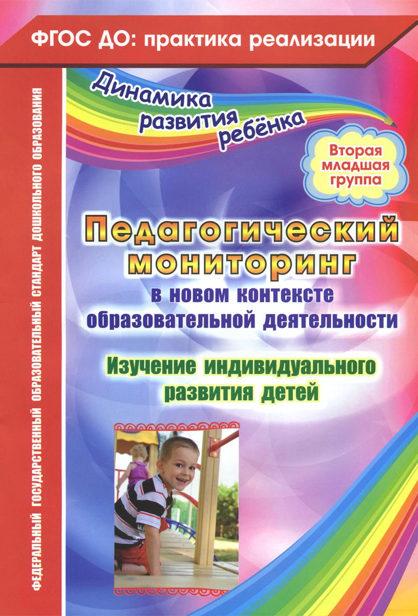 Педагогический мониторинг в новом контексте образовательной деятельности. Изучение индивидуального развития детей. Вторая младшая группа