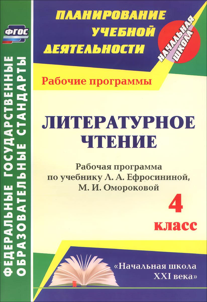 Литературное чтение. 4 класс. Рабочая программа по учебнику Л. А. Ефросининой, М. И. Омороковой
