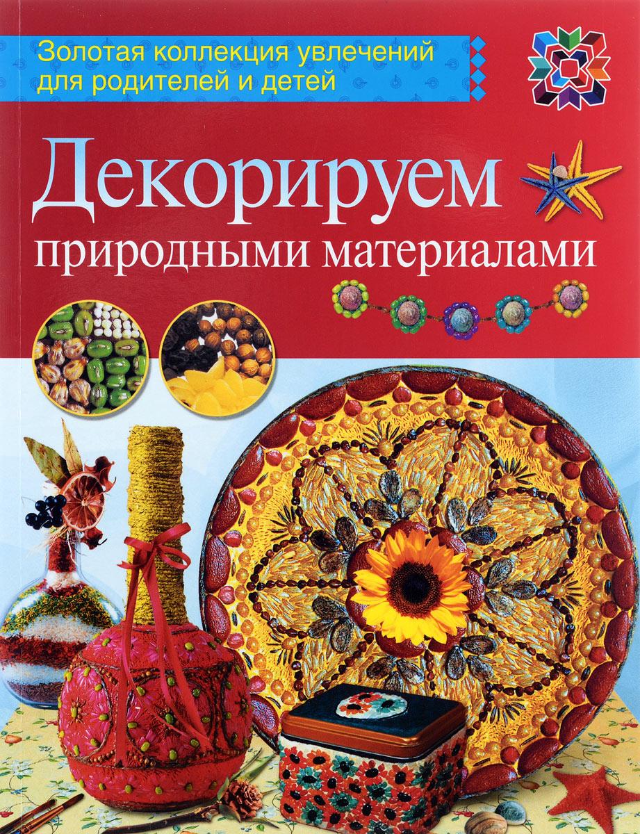 Татьяна Свешникова Декорируем природными материалами