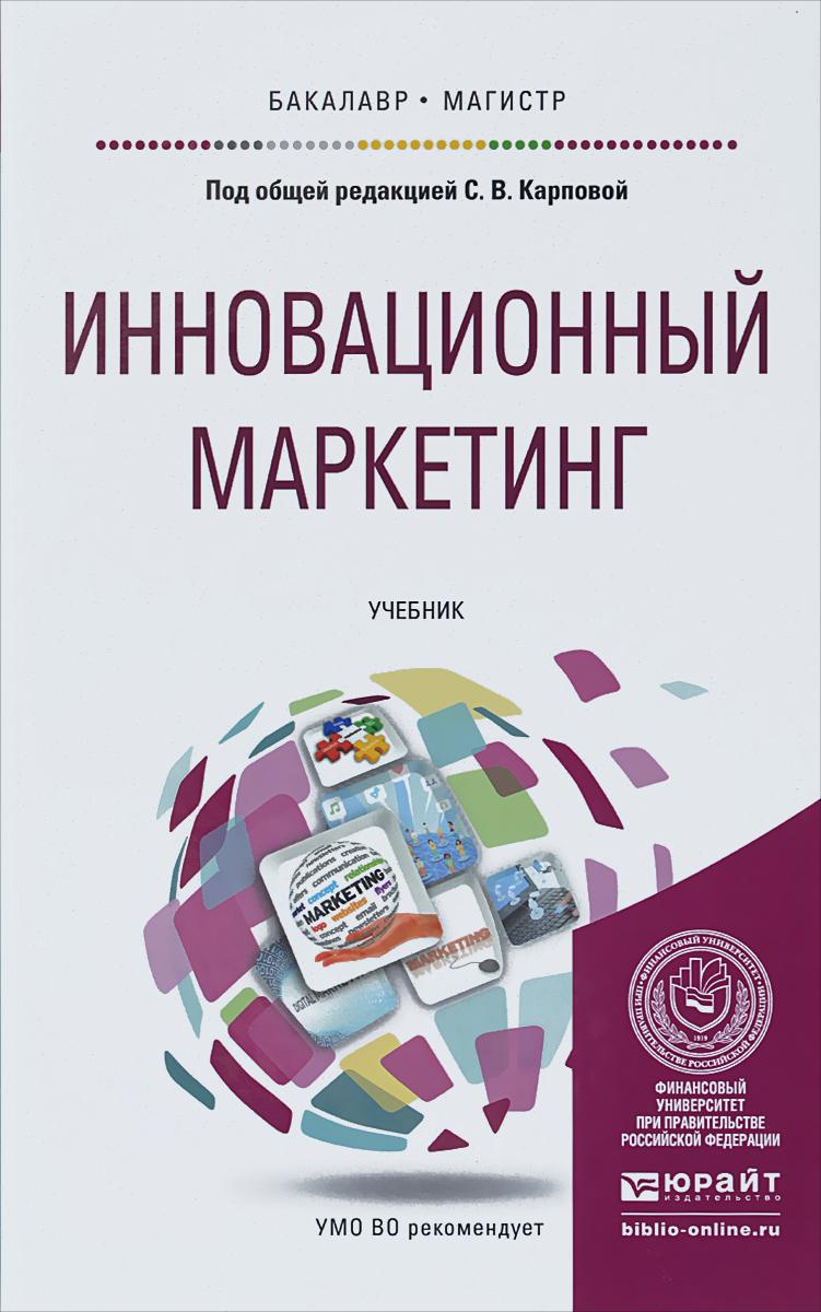 Инновационный маркетинг. Учебник