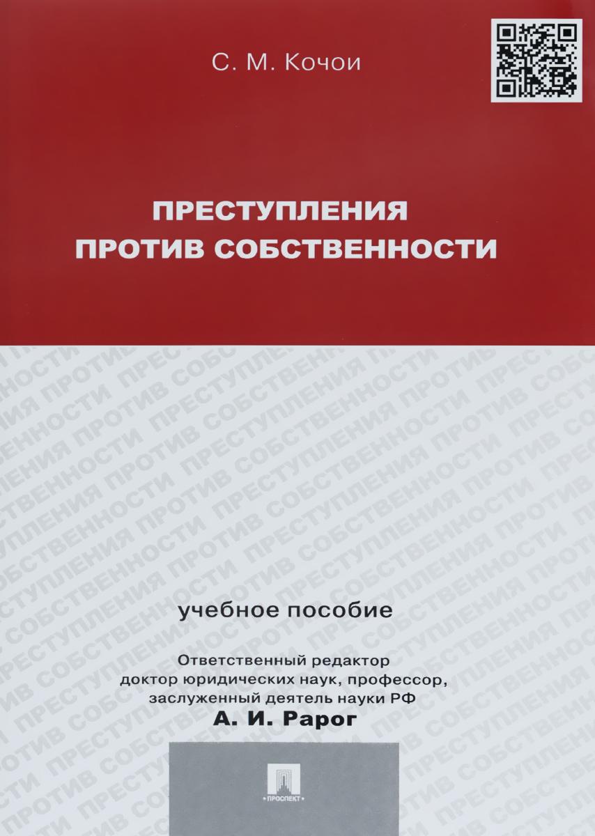 Преступления против собственности. Учебное пособие