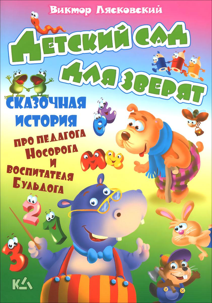 Детский сад для зверят