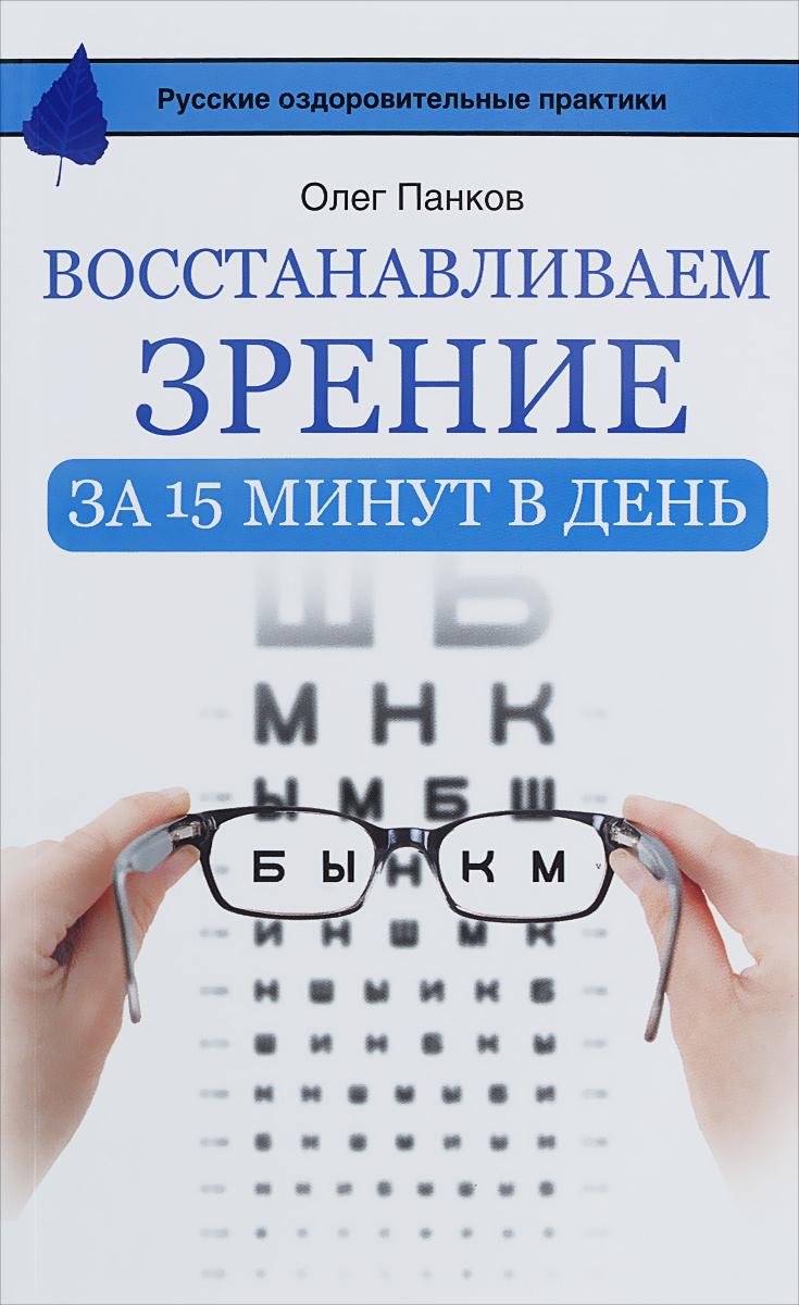 Восстанавливаем зрение за 15 минут в день