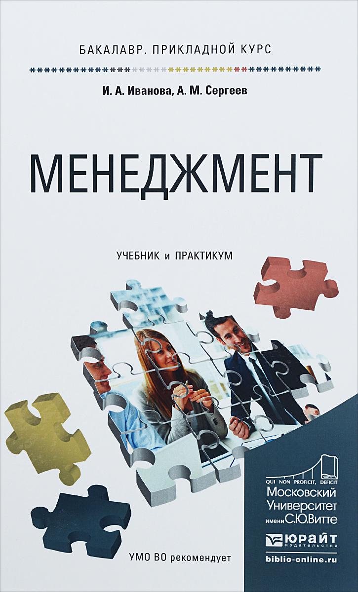 Менеджмент. Учебник и практикум