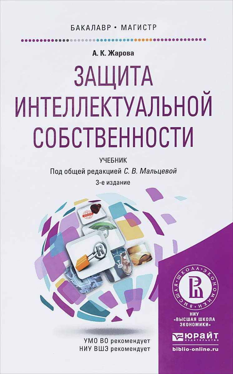Защита интеллектуальной собственности. Учебник