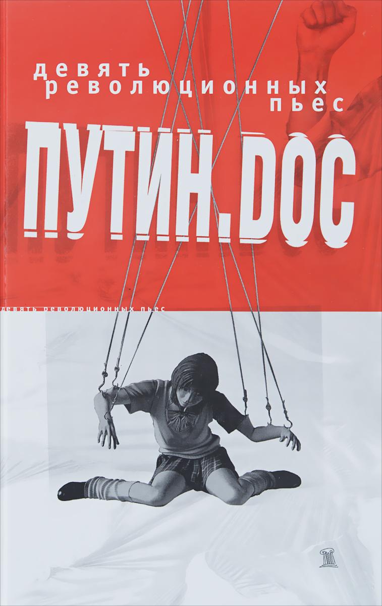 Путин.doc. Девять революционных пьес
