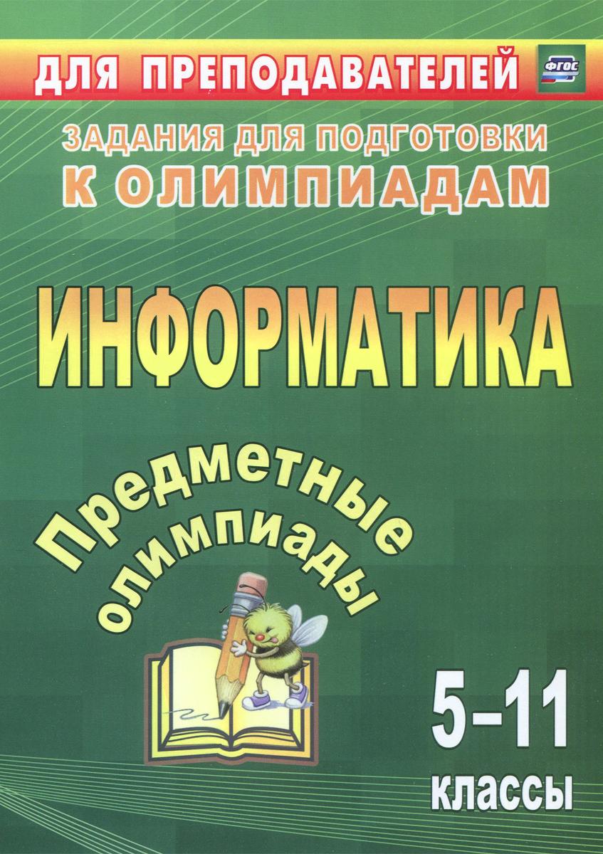 Информатика. 5-11 классы. Предметные олимпиады