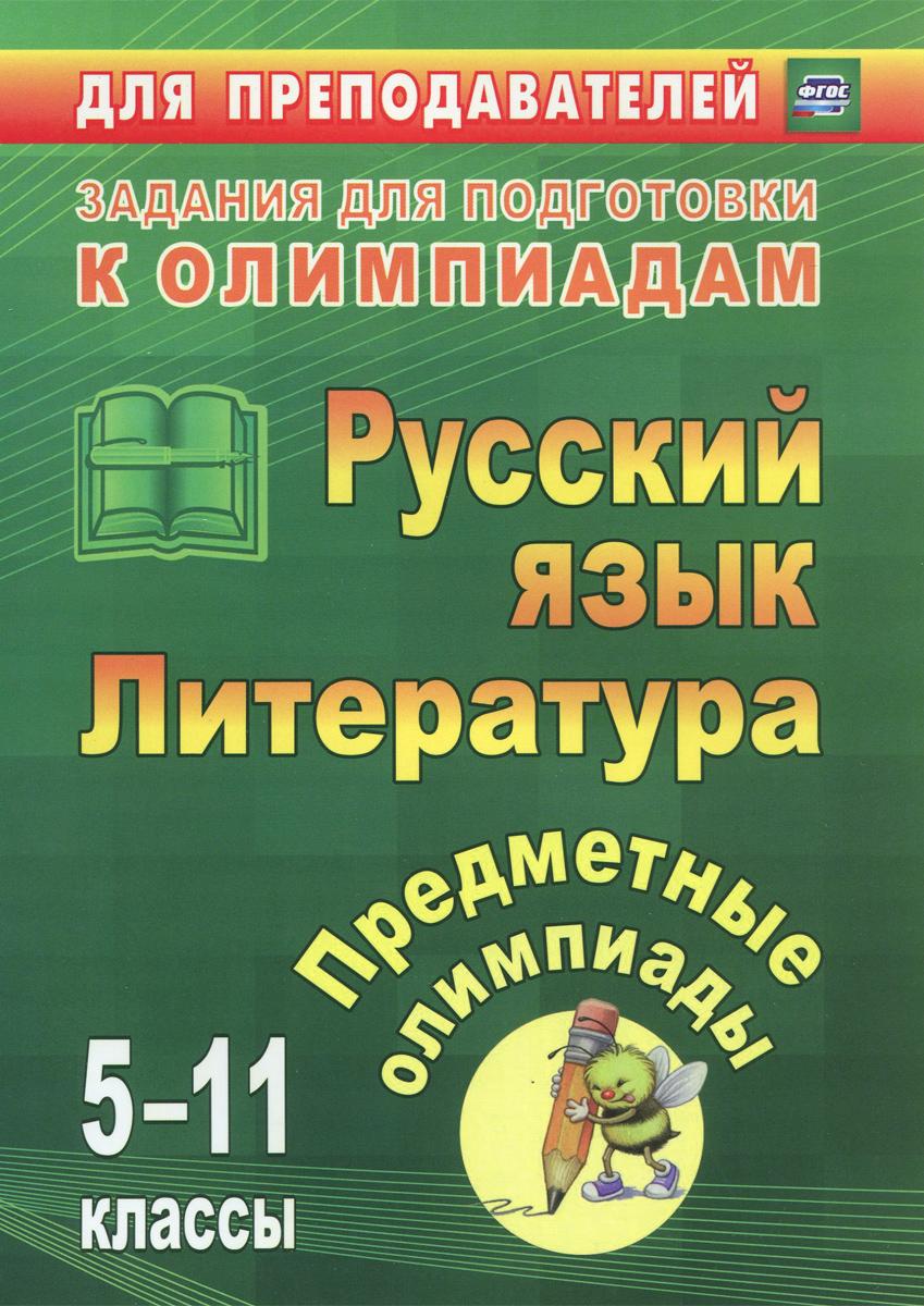 Русский язык. Литература. 5-11 классы. Предметные олимпиады