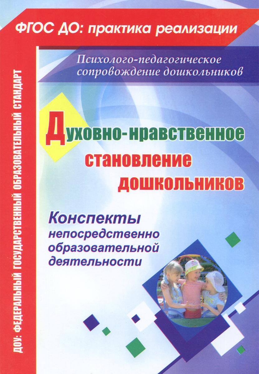 Духовно-нравственное становление дошкольников. Конспекты непосредственно образовательной деятельности