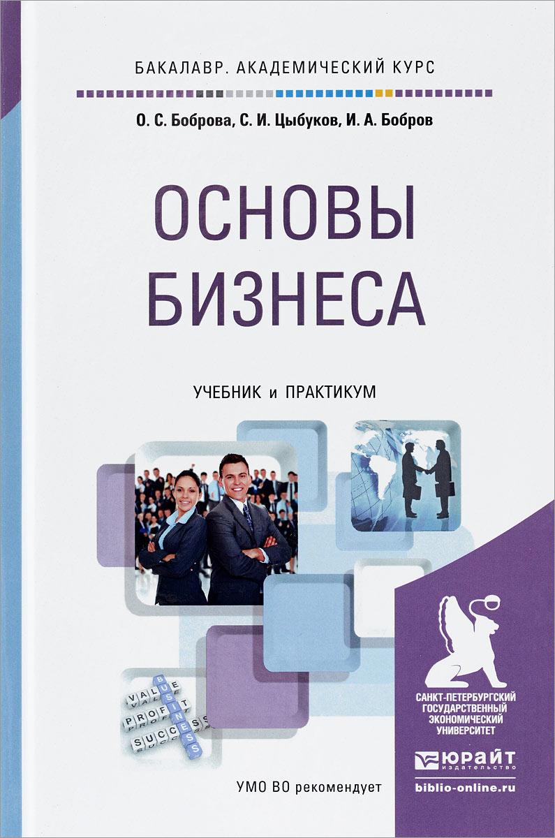 Основы бизнеса. Учебник и практикум